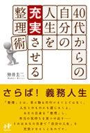 楽しい生き方をお伝えするコンサルタント  仲井圭二の日記-書籍出版