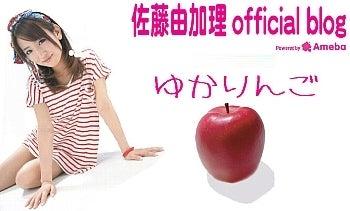 $じゅん(^_^)vのぶろぐ・・・-佐藤由加理