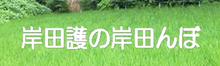 $岸田護オフィシャルブログ 感謝とホロ酔い Powered by Ameba