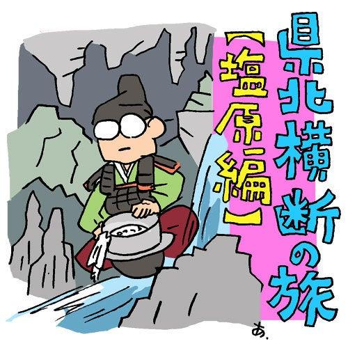 ひばらさんの栃木探訪-ひばらさんの栃木探訪 県北横断の旅【塩原編】