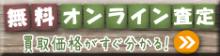 リサイクルポータルサイト エコファ【eco factory】スタッフエコ・ブログ-無料オンライン査定ボタン