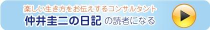 楽しい生き方をお伝えするコンサルタント  仲井圭二の日記-bn_msg01