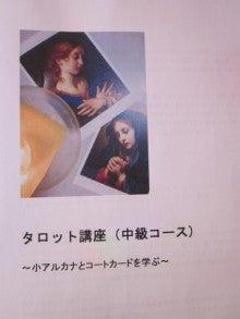 女神系高次元タロット占い師☆金刺よしこ(桜貝)の「踊って 笑って 占って」♪