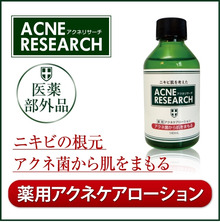 $ニキビ肌専用の薬用化粧水-アクネリサーチ(ACNE RESEARCH)