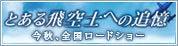 佐藤洋一が制作協力したアニメ映画!10月1日全国公開!