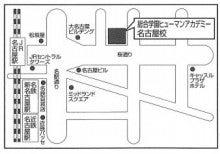 名古屋ランニングセミナーのブログ