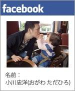 ダイレクト出版 小川忠洋オフィシャルブログ-小川忠洋