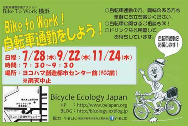 $万国橋SOKO自転車部ログ