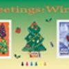 2011年冬のグリーティング切手 11月10日発売☆の画像