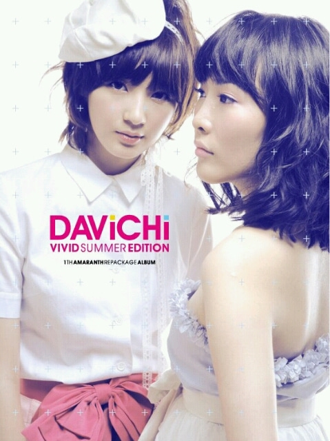 davichi love and war 歌詞 和訳 ルビ くまさんのブログ