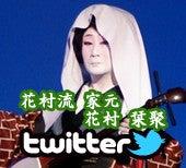 日本舞踊 新内古典振り 家元 / 花村栞聚 / ツイッターでフォローしてください