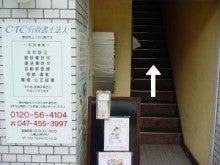 千葉県船橋市のCTC行政書士法人のブログ-4585