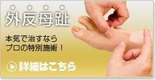 大阪市旭区笠原式外反母趾治療を受けるなら実績多数のしおかわ鍼灸整骨院外反母趾治療のバナー