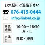 富山のホームページ制作、印刷・デザイン、各種販促物はおまかせ!株式会社リンクフォーディー!-お問い合わせ