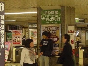 千葉県船橋市のCTC行政書士法人のブログ-4200