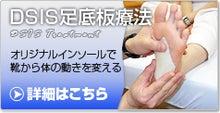 オーダーメイドインドール足底板療法は大阪市旭区千林大宮のしおかわ整骨院DSISのバナー