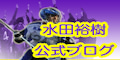 $ラクロス日本代表 藤平智大 Official BLOG-水田裕樹BLOG