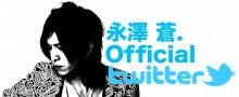 $永澤 蒼. Official Blog