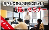 ★全国開催(東京・福岡・大坂・名古屋)箱セミナーはこちら