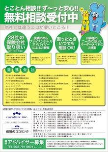 $cocolink日記