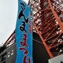 東京タワー秋刀魚祭り