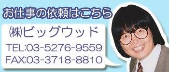 $大木凡人オフィシャルブログ「凡ちゃんブログ」Powered by Ameba