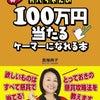 『ガバちゃんの毎年100万円当たるケーマーになれる本』11月22日発売決定!!!の画像
