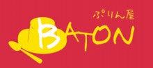 ぷりん屋BATONのブログ