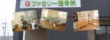 $浜松市北区の接骨院-地域No.1のファミリー整骨院ブログ
