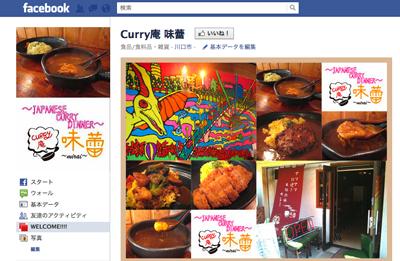 $埼玉県川口市のカレー屋「Curry庵 味蕾」~Japanese Curry Dinner MIRAI~ のブログ