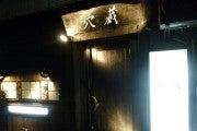 穴蔵か蔵-kura-に行こうばい-穴蔵 ロゴ