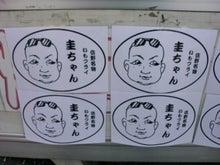 縄☆レンジャーランド-CIMG1578.JPG