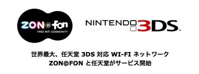 $FON*Mac Wiki* Blog-3ds_fon