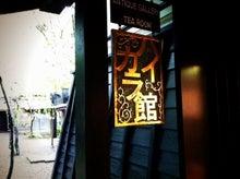 SOUND MARKET CREW blog-秋田角館9