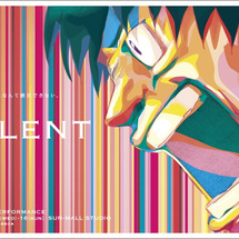 『SILENT』稽古…