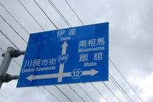$福島県在住ライターが綴る あんなこと こんなこと-南相馬市2011.9.22-1