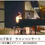 ~秋が薫るピアノ~ …