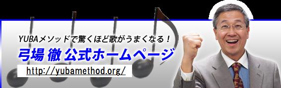 弓場 徹のオフィシャルブログ