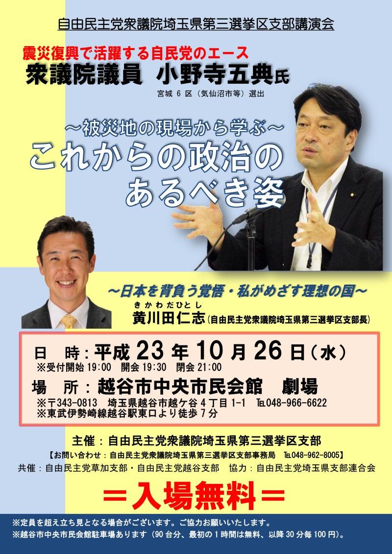 10月26日 自由民主党衆議院埼玉...