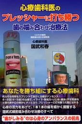 歯の噛み合わせ治療で心身の健康と幸運を引き寄せる渋谷くにたけ歯科