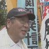報道特集_争点は原発_町二分の上関町長選挙の画像