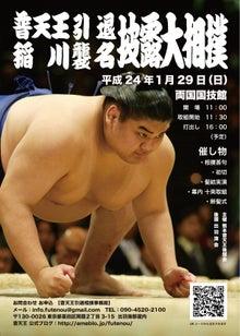 $現役力士「普天王」どすこい大相撲日記 Powered by アメブロ-引退相撲チラシ表