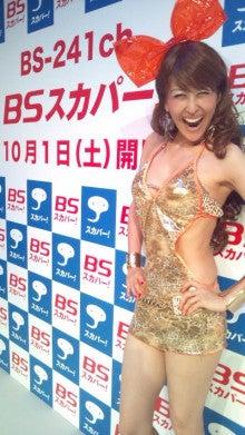 岡本夏生オフィシャルブログ「人生ガチンコすぎるわよ!」Powered by Ameba-F1000338.jpg