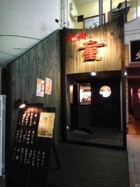 横浜発 驢馬人の美食な日々-Doh