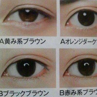 瞳の色からも似合う色がわかる?の記事に添付されている画像