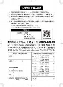 $現役力士「普天王」どすこい大相撲日記 Powered by アメブロ-修正版