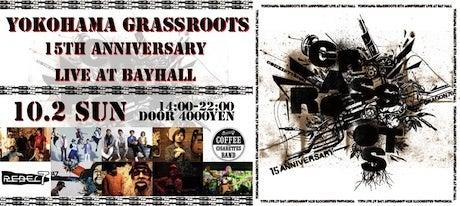 $横浜 GRASSROOTS 15周年PARTYのブログ