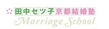 田中セツ子 ブログ-田中セツ子京都結婚塾ロゴ