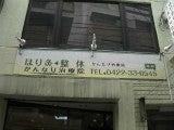 $武蔵野市の鍼灸・整体「かんなり治療院」