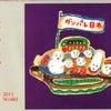 ■〝ガンバレ日本〟七福神 『銀座百点10月号』2011 №683号の画像